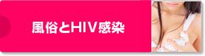 風俗とHIV感染