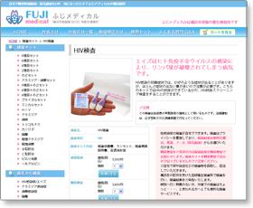 ふじメディカル公式サイト