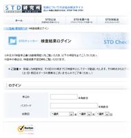 STDチェッカー検査結果確認ページ