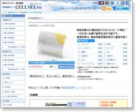 セルシーフィット公式サイト