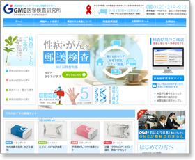 GME医学研究所公式サイト