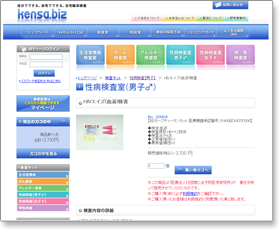 kensa.biz公式サイト