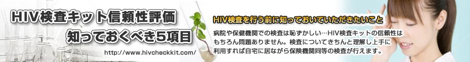 HIV(エイズ)検査キット信頼性評価 | 知っておくべき5項目