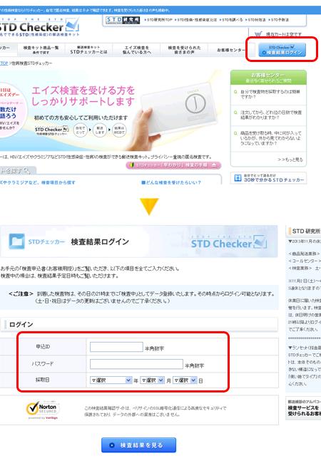 STDチェッカー検査結果の確認方法
